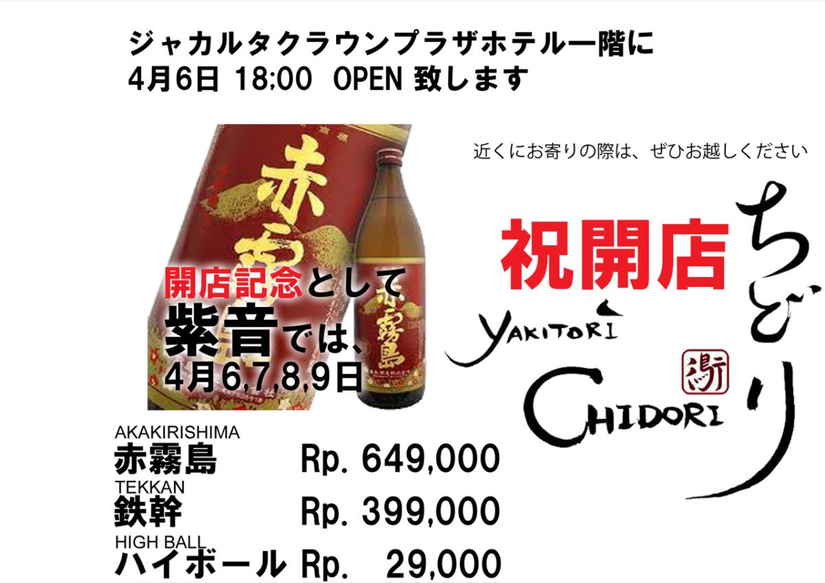 170404_Shion_Chidori opening campaign